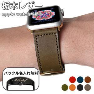 【製品の特徴】 世界最高峰の日本製レザー『栃木レザー』で作る上質なapple watch用腕時計ベル...