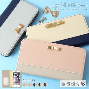 【デコ名】ゴールドリボン  【対応機種】iPhoneX iPhoneXS iPhoneXR iPho...