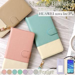 Huawei NOVA LITE 3 ケース 手帳 おしゃれ Huawei NOVA LITE 3 ...