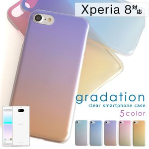 Xperia8 クリアケース おしゃれ Xperia 8 SOV42 カバー エクスペリア8 ケース...