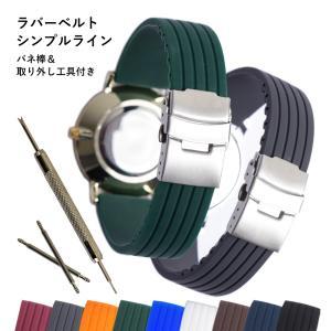 腕時計 ベルト 18mm 20mm 22mm 24mm 時計ベルト 時計バンド 交換用 替えベルト ...