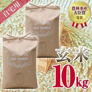 自宅用玄米(5kg×2) コシヒカリ 農林水産大臣賞受賞  / 玄米 お米 ご飯 10kg|agri-takimoto