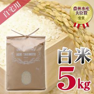 自宅用白米(5kg×1) コシヒカリ 農林水産大臣賞受賞  / 白米 お米 ご飯 5kg|agri-takimoto