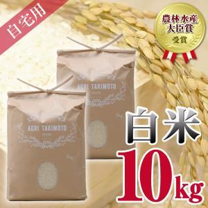 自宅用白米(5kg×2) コシヒカリ 農林水産大臣賞受賞  / 白米 お米 ご飯 10kg|agri-takimoto