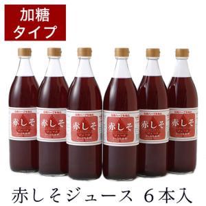 赤しそジュース 加糖900ml 6本入 定番の加糖希釈タイプ 2〜5倍希釈 大分産無農薬栽培あかしそ...
