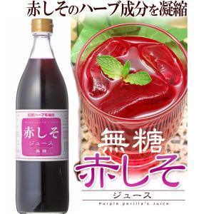赤しそジュース 無糖900ml 無糖タイプ ノンカロリー 大分産無農薬栽培あかしそ葉使用 アグリコ製...