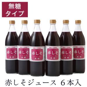 赤しそジュース 無糖900ml 6本入 無糖タイプ ノンカロリー 大分産無農薬栽培あかしそ葉使用