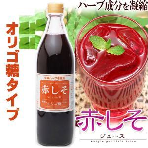 赤しそジュース オリゴ糖900ml オリゴ糖100% 大分産無農薬栽培あかしそ葉使用 アグリコ製造 ...