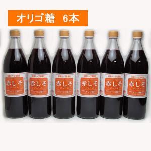 赤しそジュース オリゴ糖900ml 6本入 オリゴ糖100% 大分産無農薬栽培あかしそ葉使用