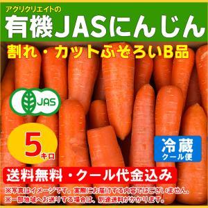 【送料無料】有機JASジュース用人参洗い 5kg 北海道産 有機JAS(オーガニック) agricreate