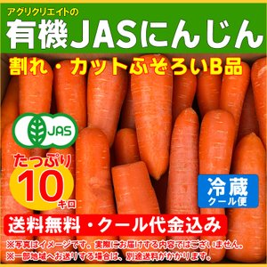 【送料無料】有機JASジュース用人参洗い 10kg 北海道産 有機JAS(オーガニック) agricreate