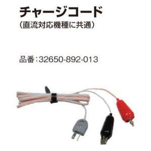 ホンダ 発電機 チャージコードASSY (32650-892-013)