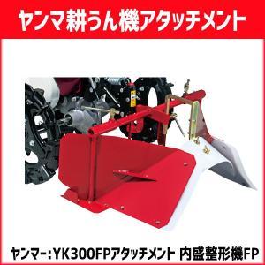 ■ ヤンマー正規特約店  YK300FP用アタッチメント ※本商品には本体は含まれておりません。 ア...