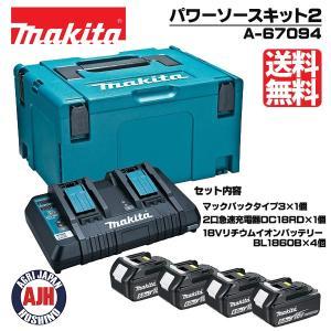 マキタ makita パワーソースキット2(2口急速充電器+バッテリ+マックパック)A-67094