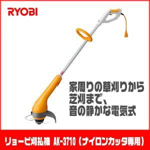 リョービ刈払機 草刈機 AK-3710(ナイロンカッタ専用)