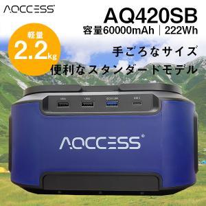 AQCCESS ポータブル電源 大容量60000mAh/222Wh ソーラーチャージ対応 AQ420...
