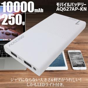 モバイルバッテリー 大容量 10000mAh AQCCESS AQ627AP-KN スマホ タブレッ...