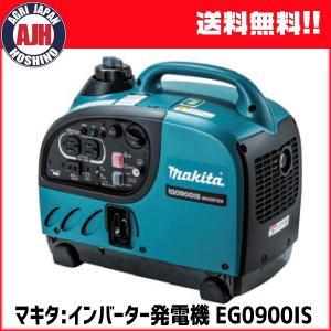 マキタ:インバーター発電機 EG0900IS...