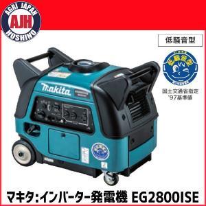 マキタ インバーター発電機 EG2800ISE