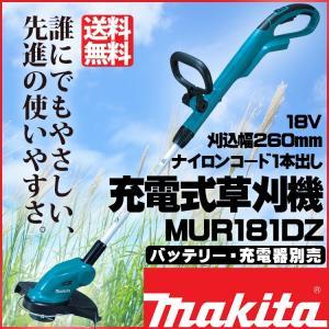 草刈機 マキタ草刈り機 MUR181DZ 充電式刈払機/電動(バッテリ・充電器別売)の画像