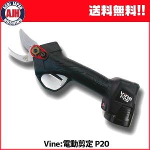 革新的な電動剪定バサミ。 コードもエアーも不要なデバイス。  Vine(バイン)P20は、革新的な機...