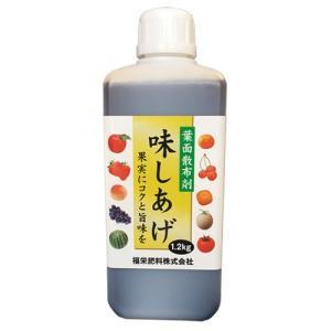 果実専用新葉面散布剤 味しあげ 1.2kg agrimart
