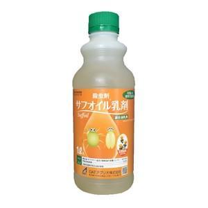 サフオイル乳剤 1000ml agrimart