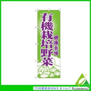 屋外用のぼり「有機栽培野菜 No.699」 agrimiraiz