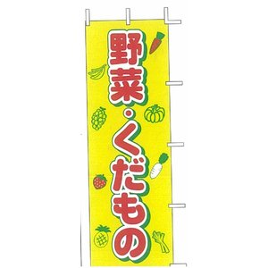 屋外用のぼり「野菜・くだもの J99-413」 agrimiraiz