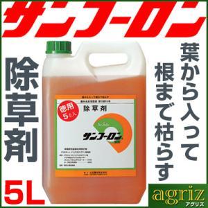 (除草剤) サンフーロン 5L (1本入) (農薬) 旧ラウンドアップのジェネリック品 (スギナ 竹...