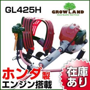 草刈機 ホンダ カーツ グローランド GL425H ホンダエンジン搭載 草刈機 刈払機 両手ハンドル 26ccクラス の商品画像