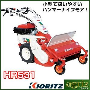 共立 自走式草刈機 HR531 ハンマーナイフモア (刈幅520mm)|agriz