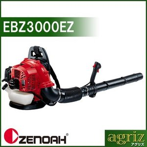 ゼノア ブロワー ブロアー EBZ3000EZ (背負い式)|agriz
