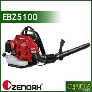ゼノア ブロワー ブロアー EBZ5100 (背負い式)|agriz
