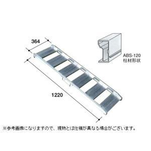 1t アルミブリッジ 2本セット アルミス アルミブリッジ ABS-120-30-1.0(フック式・ツメ式)道板 歩み板 ラダー 小型建機・農機用|agriz