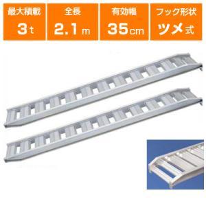 3t アルミブリッジ 2本セット 日軽 アルミブリッジ 鉄/ゴムクローラー兼用 PX30-210-35(フック式・ツメ式)道板 歩み板 ラダー ユンボ等(代引不可 返品不可)|agriz