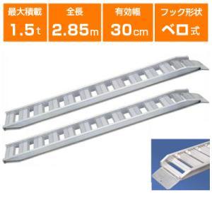1.5t アルミブリッジ 2本セット 日軽 アルミブリッジ PXF15-270-30 鉄/ゴムクローラー兼用(ベロ式)道板 歩み板 ラダー ユンボ等(代引不可 返品不可)|agriz
