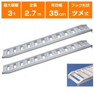 3t アルミブリッジ 2本セット 日軽 アルミブリッジ PX30-270-35 鉄/ゴムクローラー兼用(フック式・ツメ式)道板 歩み板 ラダー ユンボ等(代引不可 返品不可)|agriz