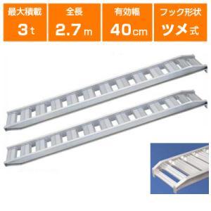 3t アルミブリッジ 2本セット 日軽 アルミブリッジ PX30-270-40 鉄/ゴムクローラー兼用(フック式・ツメ式)道板 歩み板 ラダー ユンボ等(代引不可 返品不可)|agriz