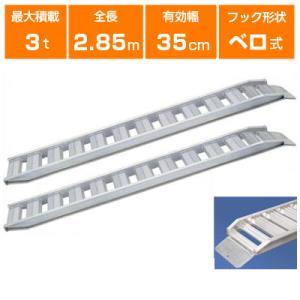 3t アルミブリッジ 2本セット 日軽 アルミブリッジ PXF30-270-35 鉄/ゴムクローラー兼用(ベロ式)道板 歩み板 ラダー ユンボ等(代引不可 返品不可)|agriz