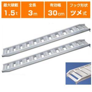 1.5t アルミブリッジ 2本セット 日軽 アルミブリッジ PX15-300-30 鉄/ゴムクローラー兼用(フック式・ツメ式)道板 歩み板 ラダー ユンボ等(返品不可) agriz