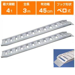 4t アルミブリッジ 2本セット 日軽 アルミブリッジ PXF40-300-45 鉄/ゴムクローラー兼用(ベロ式)道板 歩み板 ラダー ユンボ等(返品不可)|agriz