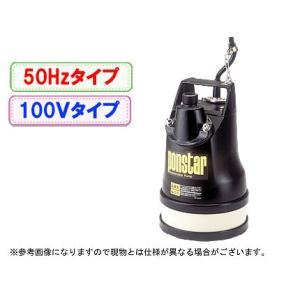 工進 汚水用水中ポンプ ポンスター PX-525L(50Hz)|agriz