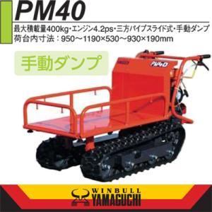 ウインブルヤマグチ クローラー運搬車 PM40 (三方パイプ枠) (スライド式) (手動ダンプ) (400キロ積載) (動力運搬車)|agriz