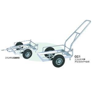 昭和 CC-1 (2輪車) アルミ台車 アルミキャリー アルミハウスカー 運搬車 (100キロ積載) (コンテナ1台専用) (ハウスカー) アグリズ PayPayモール店