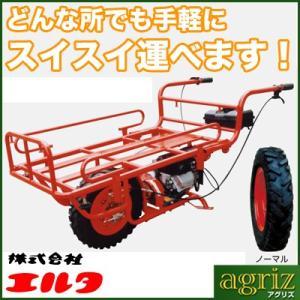 エルタ 動力一輪車(運搬車) PC2-6S (150キロ積載)(パワーカート/普通タイヤ仕様) (ホイール式運搬車)|agriz