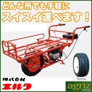 エルタ 動力一輪車(運搬車) PC2-RD (150キロ積載)(パワーカート/ラジアルタイヤ仕様) (ホイール式運搬車)|agriz