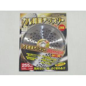 カル軽量チップソー (255mm)(40枚刃)40枚入(2枚入×20セット)(草刈機・刈払機用)|agriz
