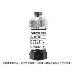 ヤマホ ライトクリーナー(G1/4)(噴霧器 噴霧機 動噴 防除 防除器具)|agriz