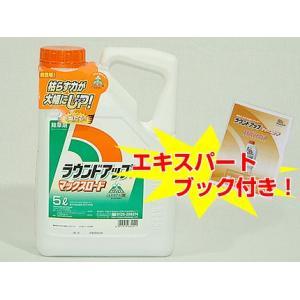 除草剤 ラウンドアップ マックスロード 5L 1本 (エキスパートブック付き)|agriz